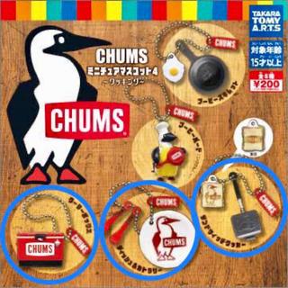 チャムス(CHUMS)のチャムスキーホルダー 〈CHUMS ミニチュアマスコット4 -クッキング-〉(キャラクターグッズ)