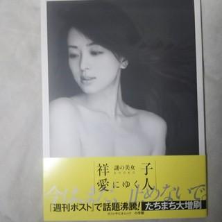 ショウガクカン(小学館)の祥子写真集 愛にゆく人(女性タレント)