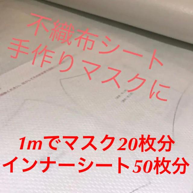 フローフシ フェイス マスク / 手作りマスク用不織布1mの通販 by SORARA55's shop