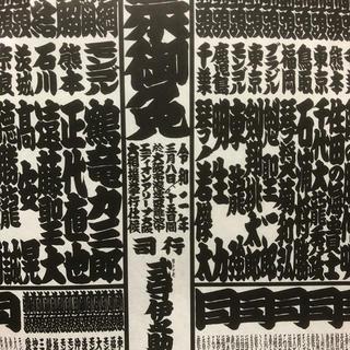 送料無、きし、大相撲春場所(3月)番付表1枚価格、協会版(相撲/武道)