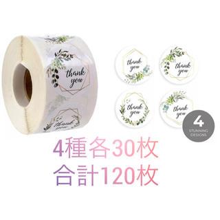サンキューシール☆4種各30枚☆120枚☆グリーンリース(カード/レター/ラッピング)