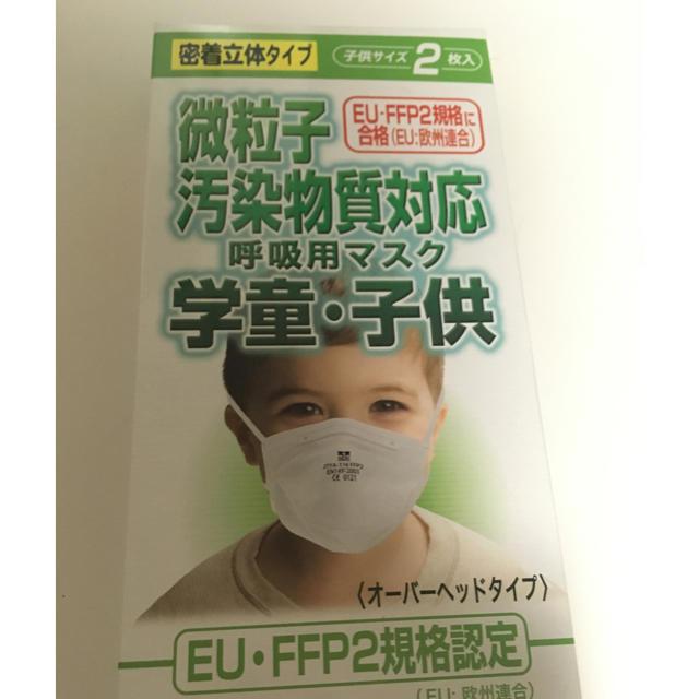マスク通販在庫あり小さめ 、 マスク  微粒子汚染物質対応  呼吸用マスク  学童・子供2枚入りの通販 by ピノン's shop