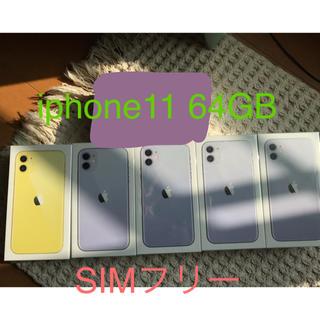 アップル(Apple)の最新iphone 11 64GB シムフリー新品未開封(スマートフォン本体)