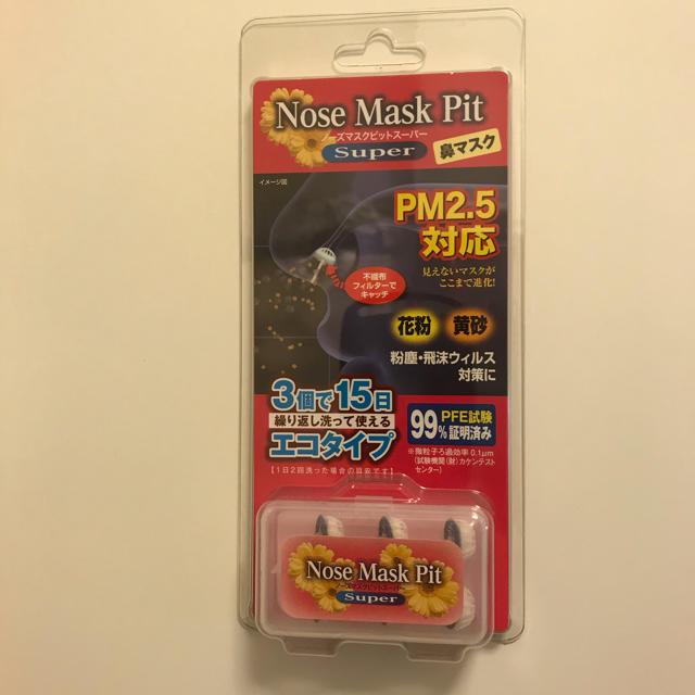 マスク sqlserver 、 お試し価格☆ 花粉症対策・鼻マスク(フリーサイズ)の通販 by NonNon's shop