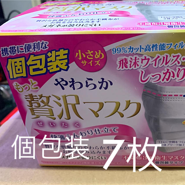 ユニ・チャーム超立体マスク,やわらか贅沢マスク【小さめサイズ】の通販