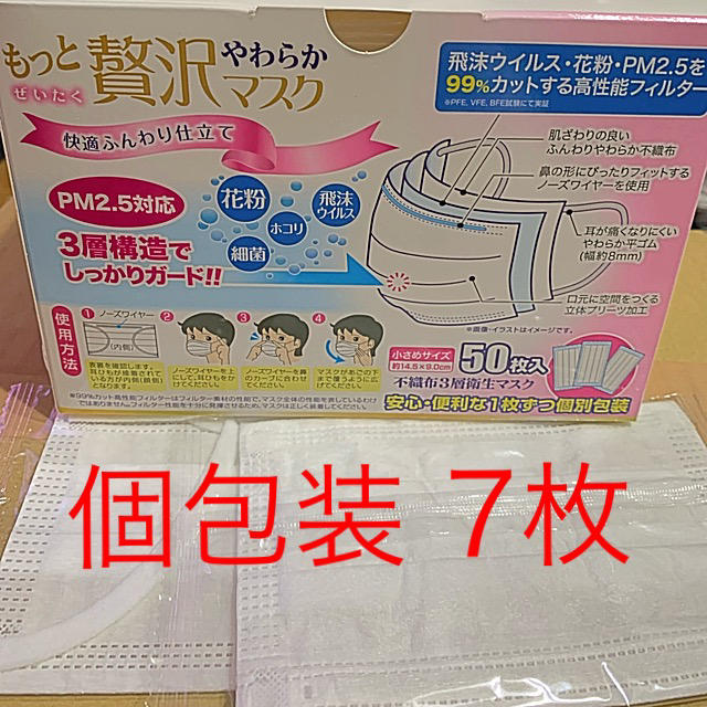 マスク立体型プリーツ型咳くしゃみ,個包装*やわらか贅沢マスク【小さめサイズ】の通販