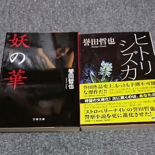 誉田哲也  文庫小説  2作品  (文学/小説)