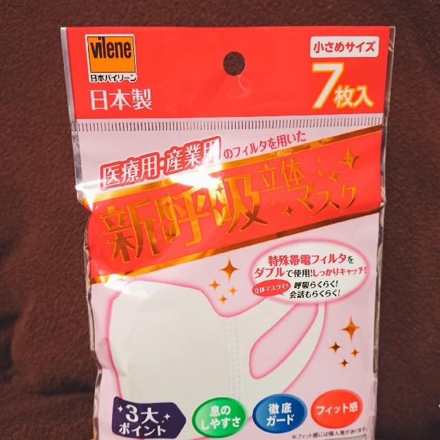 不織布マスク 50枚 - 立体マスクの通販 by mii's shop