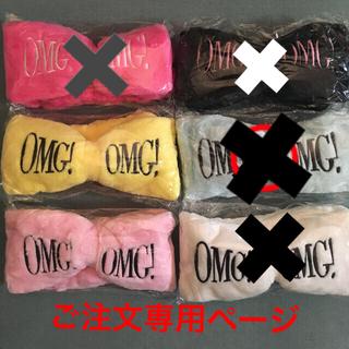gelato pique - 【注文ページ】ダブルデア OMG 洗顔ヘアバンド 5種