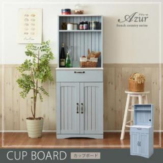 フレンチカントリー家具 JKプラン カップボード 幅60cm ブルー ホワイト (キッチン収納)