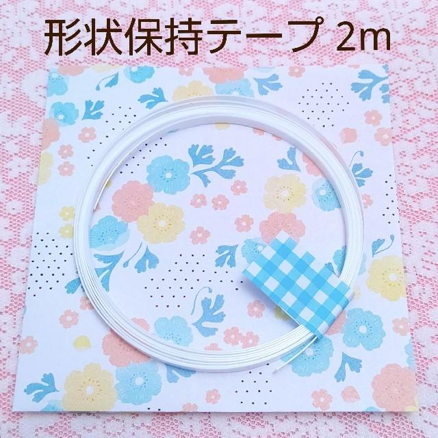good様専用 [KHT200]形状保持テープ 幅4mm 200cmの通販