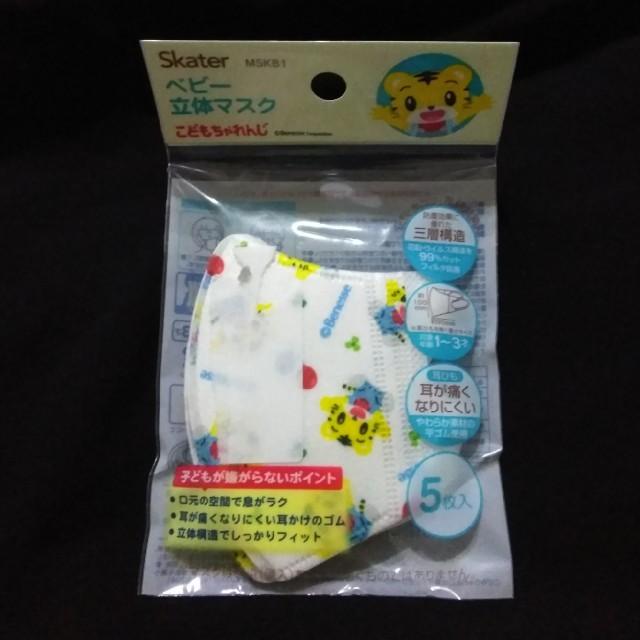 【新品】Skater ベビー立体マスク(5枚入)の通販