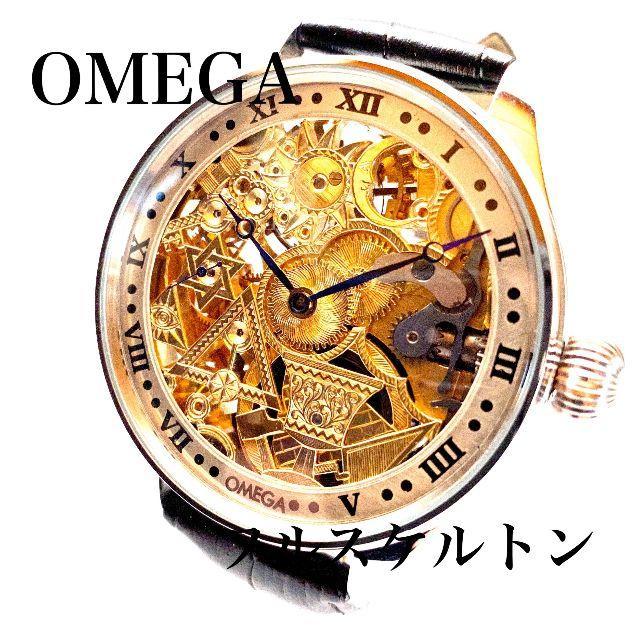 スーパー コピー ロレックスサイト - OMEGA - オメガ 彫金 フルスケルトン メンズ手巻き機械式腕時計の通販