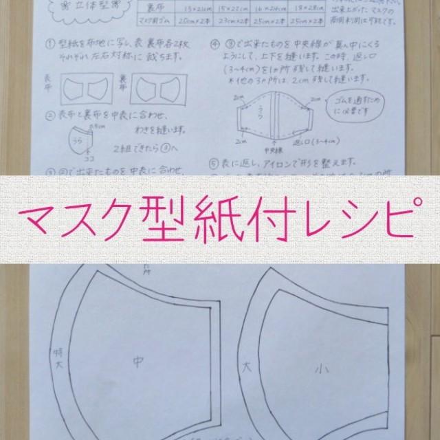 不織布マスク ダイソー | ハンドメイド マスク 型紙付レシピの通販