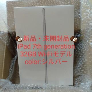 iPad 第7世代(シルバー)(タブレット)