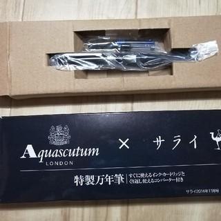 アクアスキュータム(AQUA SCUTUM)のアクアスキュータム ノベルティ万年筆(ペン/マーカー)