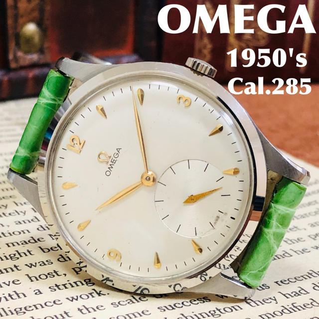 ロレックス レプリカ スーパー コピー - OMEGA - ■レア極上品!■高級/オメガ Ω【OMEGA】手巻きメンズ腕時計の通販
