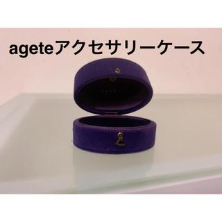 agete - agete アガット アクセサリーケース
