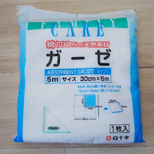 個包装 マスク 業務用 - 医療用ガーゼ 30cm×5m 白十字の通販 by りの☆'s shop