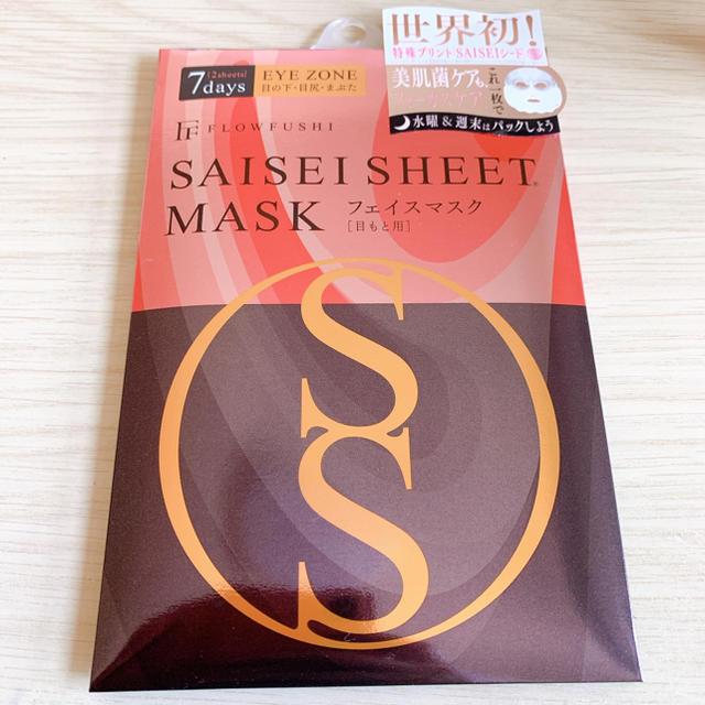 イオン マスク 個 包装 、 FLOWFUSHI - フローフシ SAISEIシート マスク 目もと用の通販