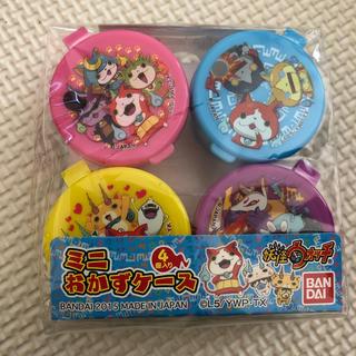 妖怪ウォッチ ミニおかずケース 300円の商品、2つで530円!(弁当用品)
