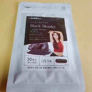 ブラックスレンダー  30粒   約1ヶ月  炭サプリ(ダイエット食品)