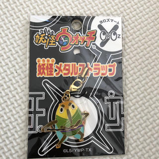 妖怪ウォッチ ストラップ 300円の商品、2つで530円!(ストラップ)