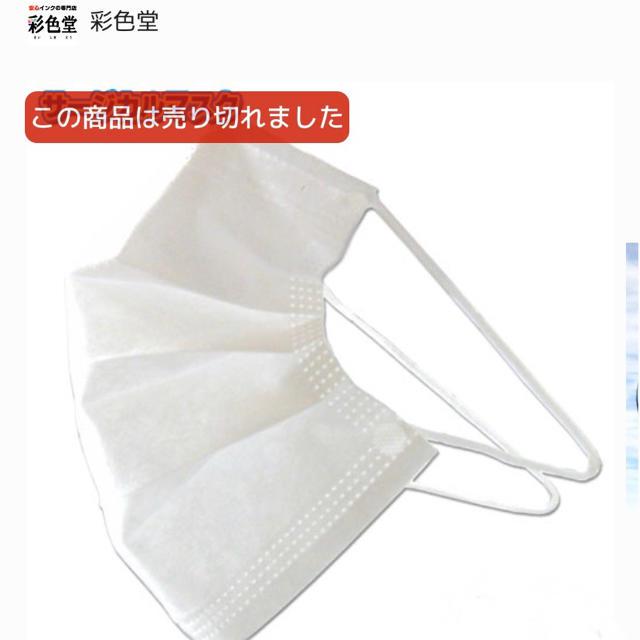 マスク 裏表 - 使い捨てマスクの通販 by miffycat1002's shop