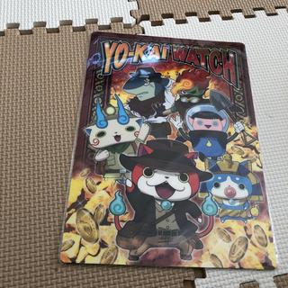 妖怪ウォッチ 下敷き 300円の商品、2つで530円!(キャラクターグッズ)