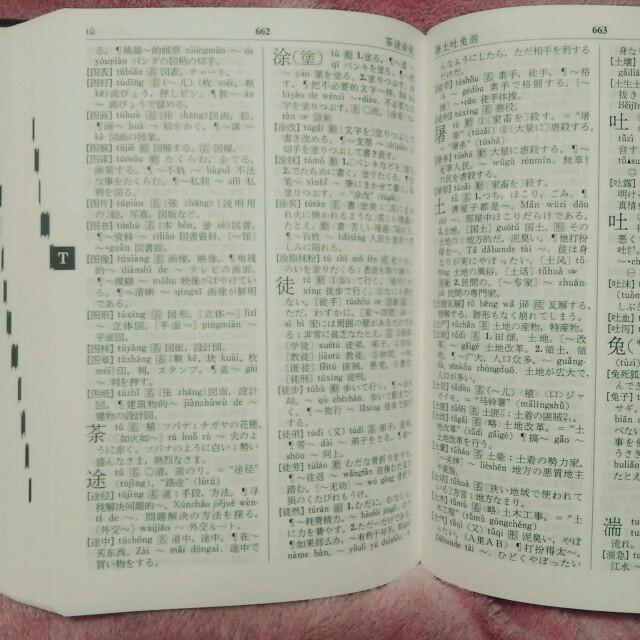中国 語 辞書