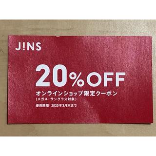 ジンズ(JINS)のジンズ オンラインショップ限定クーポン(その他)