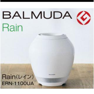 バルミューダ(BALMUDA)のバルミューダ 加湿器 Rain(加湿器/除湿機)