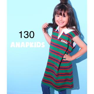 アナップキッズ(ANAP Kids)の新品 ANAPKIDS☆130 ロゴ ラガーシャツ風 ワンピース アナップキッズ(ワンピース)