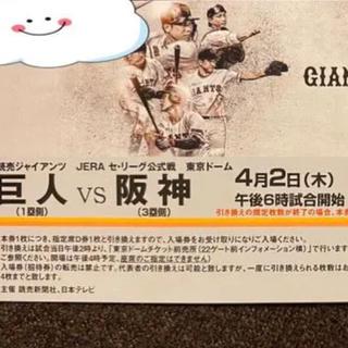 ヨミウリジャイアンツ(読売ジャイアンツ)の2枚‼️巨人VS阪神 4月2日(木曜日)  複数枚可能❗️ (野球)