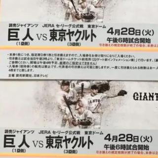 ヨミウリジャイアンツ(読売ジャイアンツ)の2枚‼️巨人vs東京ヤクルトスワローズ 4月28日(火 チケット複数枚可能❗️(野球)