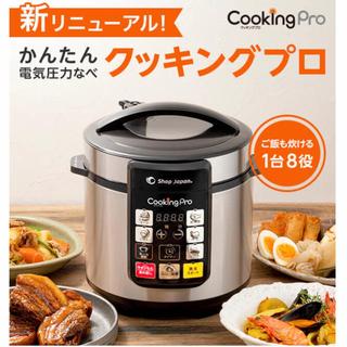 1台8役クッキングプロ  未使用 (調理機器)