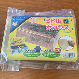 木工工作 ミドルボックス(各種パーツ)