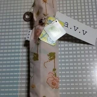 アーヴェヴェ(a.v.v)のa.v.v 折り畳み傘(傘)