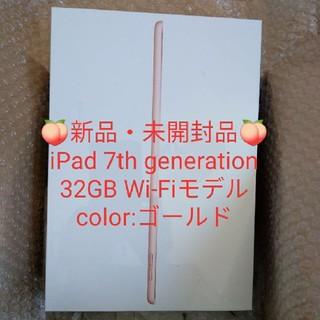 アイパッド(iPad)のiPad 第7世代 Wi-Fiモデル ゴールド(タブレット)