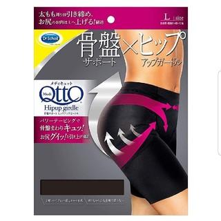 MediQttO - 新品未開封 メディキュット 骨盤サポート L