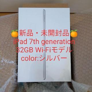 アイパッド(iPad)のiPad 第7世代 Wi-Fiモデル シルバー(タブレット)
