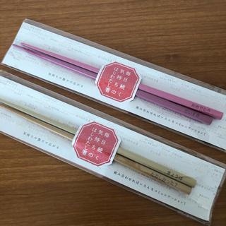 フェリシモ(FELISSIMO)のフェリシモ 箸 「毎日続く気持ちのはしわたし箸」2セット(カトラリー/箸)