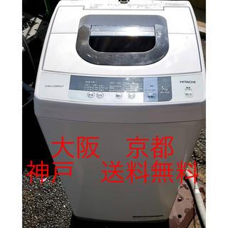 ヒタチ(日立)の 日立 全自動電気 洗濯機  NW-5WR     2016年製(洗濯機)