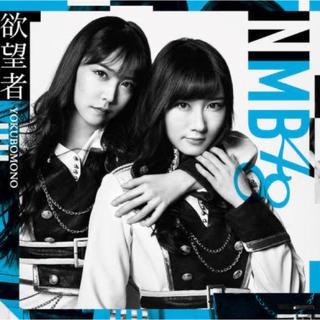 エヌエムビーフォーティーエイト(NMB48)の新品・NMB48 シングル「欲望者」(ポップス/ロック(邦楽))