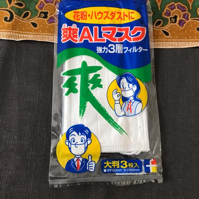 使い捨てマスク 3枚入りの通販 by こーじ's shop