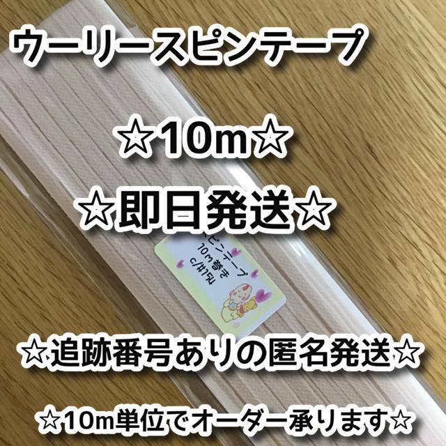 超立体マスクふつうサイズ 3層式 / GUNZE - ウーリースピンテープ 10m巻の通販