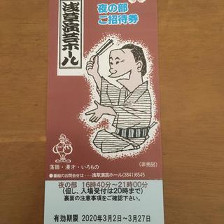 浅草演芸ホール 夜の部 招待券 1枚(落語)