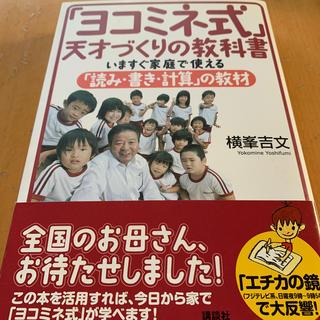 コウダンシャ(講談社)の「ヨコミネ式」天才づくりの教科書 いますぐ家庭で使える「読み・書き・計算」の教材(結婚/出産/子育て)