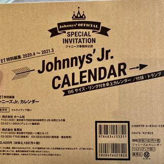 ジャニーズJr. カレンダー(カレンダー)