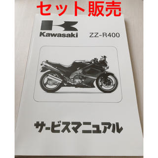 Kawasaki サービスマニュアル🏍ZZ-R400🔧